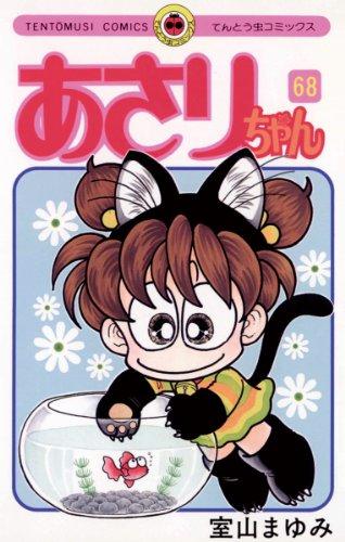 あさりちゃん(68) (てんとう虫コミックス)