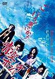 青空ポンチ[DVD]