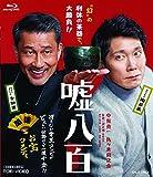 嘘八百[Blu-ray/ブルーレイ]