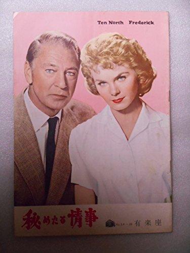 1958年映画パンフレット 秘めたる情事 有楽座の館名入り初版 フィリップ・ダン監督 ゲーリー・クーパー スージー・パーカー