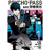PSYCHO-PASS 監視官 狡噛慎也 1 (BLADE COMICS)