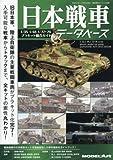 日本戦車データベース 2015年 11 月号 [雑誌]: 艦船模型スペシャル 増刊