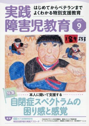 実践障害児教育 2017年 09 月号 [雑誌]