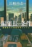「編集長の条件: 醍醐真司の博覧推理ファイル」販売ページヘ