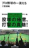 プロ野球の一流たち (講談社現代新書 1941)