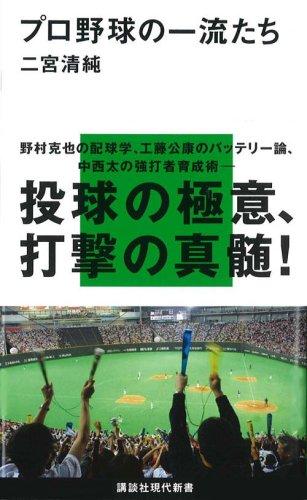 プロ野球の一流たち (講談社現代新書 1941)の詳細を見る