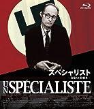 スペシャリスト / 自覚なき殺戮者 (HDニューマスター版) [Blu-ray]
