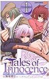 Tales of Innocence-テイルズオブイノセンス / 海童 博行 のシリーズ情報を見る