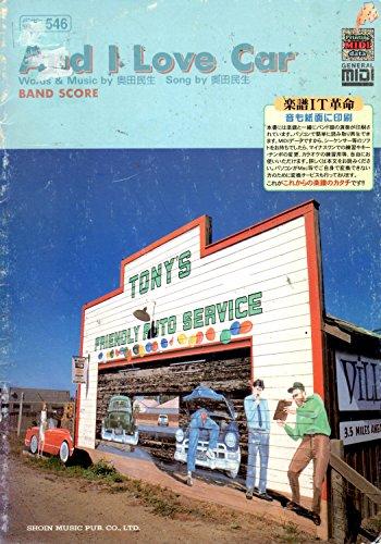 And I love car―Band score (バンドピース)