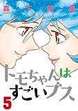 トモちゃんはすごいブス(5) (アクションコミックス)