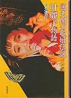 叶麗子物語―通天閣の歌姫伝説