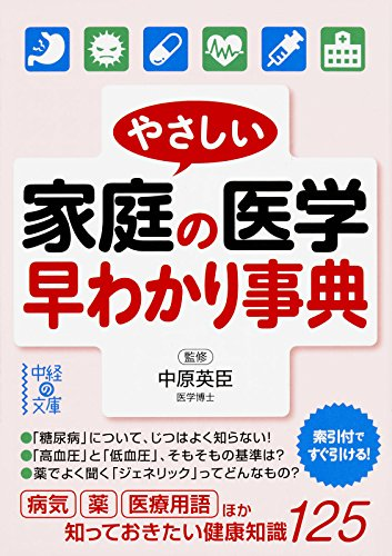 やさしい家庭の医学 早わかり事典 (中経の文庫)