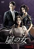 [DVD]嵐の女 DVD-BOX2