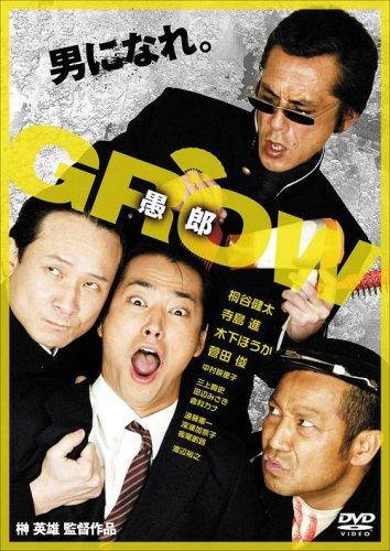 GROW 愚郎 [DVD]の詳細を見る