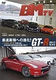"""ベストモーターTV 最速最強への進化!GT-R 2013モデル~""""ミスターGT-R""""...[DVD]"""