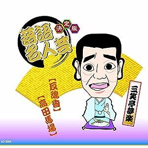 決定版 落語 名人芸 三笑亭夢楽 反魂香 AJ-2006