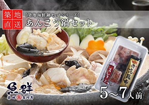 築地魚群 あんこう鍋(特上あん肝付き)セット(5-7人前)