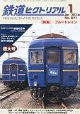鉄道ピクトリアル 2013年 01月号 [雑誌]