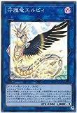 遊戯王/第10期/07弾/SAST-JP051 守護竜エルピィ【スーパーレア】