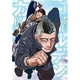 ゴールデンカムイ コミック 1-18巻セット