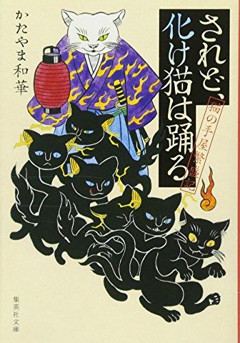 されど、化け猫は踊る 猫の手屋繁盛記