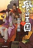 風の王国 7 突欲死す (ハルキ文庫 ひ 7-13 時代小説文庫)