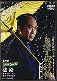 鬼平犯科帳 第6シリーズ《第9話スペシャル》 [DVD]
