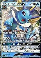 ポケモンカードゲーム SMI スターターセット シャワーズGX | ポケカ 水 1進化 シングルカード