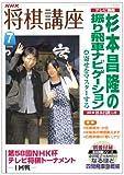 NHK 将棋講座 2008年 07月号 [雑誌]