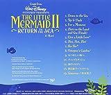 リトル・マーメイド II ― オリジナル・サウンドトラック 画像