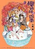 欅姉妹の四季 3巻