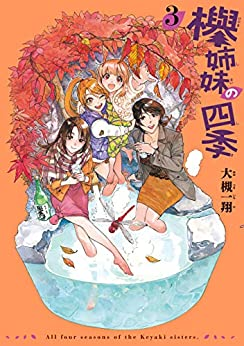 [大槻一翔] 欅姉妹の四季 第01-03巻+第22-26話