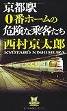 京都駅0番ホームの危険な乗客たち (カドカワ・エンタテインメント)