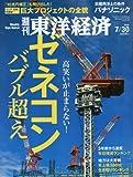 週刊東洋経済 2016年7/30号 [雑誌](ゼネコン バブル超え)