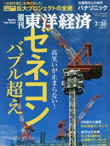 週刊東洋経済 2016年7/30号 [雑誌](ゼネコン バブル超え)の詳細を見る
