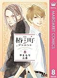 椿町ロンリープラネット 8 (マーガレットコミックスDIGITAL)