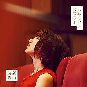しおりごと-BEST- (初回限定盤) (DVD付)