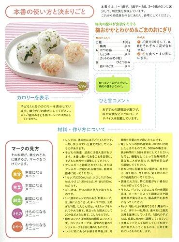 この1冊であんしん はじめての幼児食事典