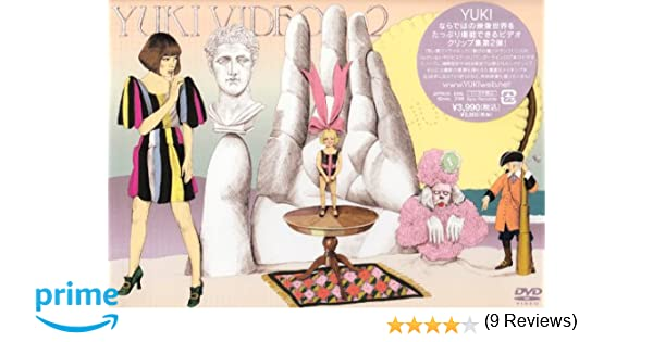 Amazon.co.jp | ユキビデオ2 [DV...