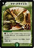 デュエルマスターズ 《マナ・クライシス》 DM02-35-UC 【呪文】