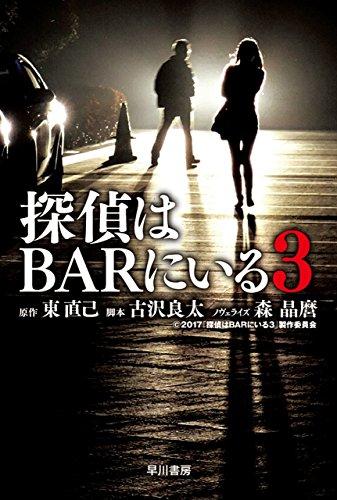 [画像:探偵はBARにいる3 (ハヤカワ文庫JA)]