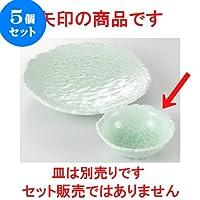 5個セットもえぎ 呑水 [ 12.3 x 11.5 x 4.5cm ] 【天ぷら揃 】 【 料亭 旅館 和食器 飲食店 業務用 】
