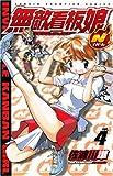 無敵看板娘N 4 (少年チャンピオン・コミックス)