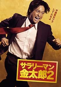 サラリーマン金太郎 2 [DVD]