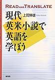 現代英米小説で英語を学ぼう Read and Translate