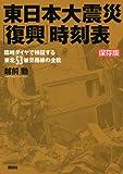 保存版 東日本大震災「復興」時刻表 臨時ダイヤで検証する東北53被災路線の全貌 (鉄道・秘蔵記録集シリーズ)