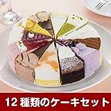 クリスマスケーキ 誕生日ケーキ バースデーケーキ 12種バラエティケーキ 7号 直径21.0cm (約6〜12名)