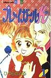 プレイガールK 1 (講談社コミックスフレンド B)