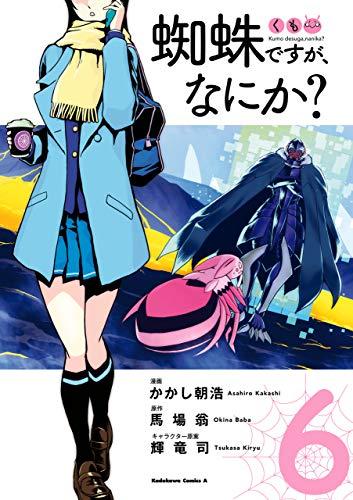 蜘蛛ですが、なにか?(6) (角川コミックス・エース)