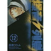 爆音列島(12) (アフタヌーンコミックス)